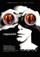 Disturbia - Russian Movie Poster (xs thumbnail)