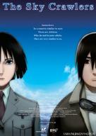 Sukai kurora - Movie Poster (xs thumbnail)