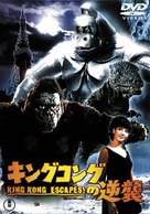 Kingu Kongu no gyakushû - Japanese DVD cover (xs thumbnail)