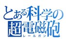 """To aru kagaku no rêrugan"" - Japanese Logo (xs thumbnail)"