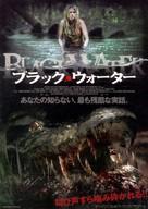 Black Water - Japanese Movie Poster (xs thumbnail)