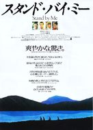 Stand by Me - Japanese Movie Poster (xs thumbnail)