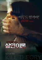 Kill Theory - South Korean Movie Poster (xs thumbnail)
