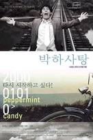 Bakha satang - South Korean Movie Poster (xs thumbnail)