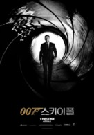 Skyfall - South Korean Movie Poster (xs thumbnail)