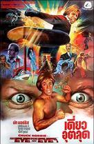 An Eye for an Eye - Thai Movie Poster (xs thumbnail)