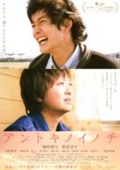 Antoki no inochi - Japanese Movie Poster (xs thumbnail)