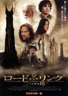The Lord of the Rings: The Two Towers - Japanese Movie Poster (xs thumbnail)