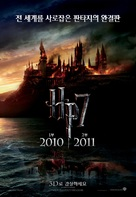 Harry Potter and the Deathly Hallows: Part I - South Korean Movie Poster (xs thumbnail)