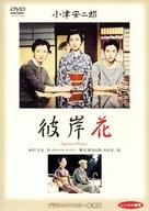 Higanbana - Japanese DVD cover (xs thumbnail)