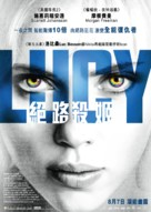 Lucy - Hong Kong Movie Poster (xs thumbnail)