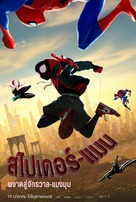 Spider-Man: Into the Spider-Verse - Thai Movie Poster (xs thumbnail)