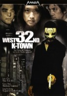 West 32nd - German Movie Poster (xs thumbnail)