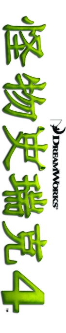 Shrek Forever After - Chinese Logo (xs thumbnail)