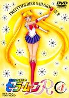"""""""Bishôjo senshi Sêrâ Mûn R"""" - Japanese DVD cover (xs thumbnail)"""