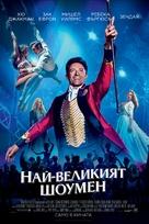 The Greatest Showman - Bulgarian Movie Poster (xs thumbnail)
