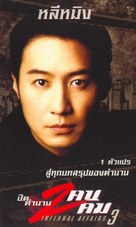 Mou gaan dou III: Jung gik mou gaan - Thai Movie Poster (xs thumbnail)