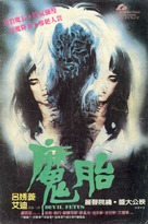 Mo tai - Hong Kong Movie Poster (xs thumbnail)
