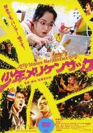Shonen merikensakku - Japanese Movie Cover (xs thumbnail)