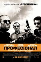 Killer Elite - Ukrainian Movie Poster (xs thumbnail)