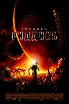The Chronicles of Riddick - Russian Movie Poster (xs thumbnail)