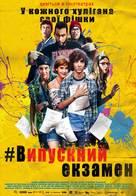À toute épreuve - Ukrainian Movie Poster (xs thumbnail)