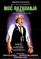 Scanners - Yugoslav Movie Poster (xs thumbnail)