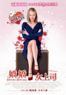 New in Town - Taiwanese Movie Poster (xs thumbnail)