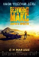 Mad Max: Fury Road - Russian Movie Poster (xs thumbnail)