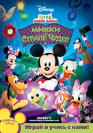 Mickey's Adventures in Wonderland - Russian DVD cover (xs thumbnail)