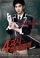 4-kyo-si Choo-ri-yeong-yeok - South Korean Movie Poster (xs thumbnail)