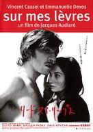 Sur mes lèvres - Japanese Movie Poster (xs thumbnail)