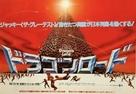 Lung siu yeh - Japanese Movie Poster (xs thumbnail)