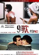 9 Songs - Taiwanese poster (xs thumbnail)