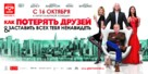 How to Lose Friends & Alienate People - Russian Movie Poster (xs thumbnail)