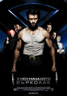 X-Men Origins: Wolverine - Bulgarian Movie Poster (xs thumbnail)