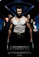 X-Men Origins: Wolverine - Bulgarian Movie Poster (xs thumbnail)