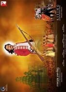 The Rising - Indian poster (xs thumbnail)