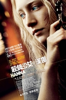 Hanna - Hong Kong Movie Poster (xs thumbnail)