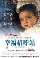 Kabuli kid - Taiwanese Movie Poster (xs thumbnail)
