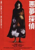 Akumu Tantei - Japanese Movie Poster (xs thumbnail)