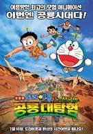 Doraemon: Nobita no kyôryû - South Korean Movie Poster (xs thumbnail)