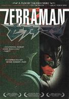 Zebraman - Movie Cover (xs thumbnail)