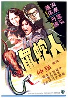 Ren she shu - Hong Kong Movie Poster (xs thumbnail)