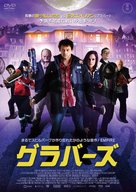 Grabbers - Japanese Movie Cover (xs thumbnail)
