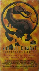 Mortal Kombat - Russian Movie Cover (xs thumbnail)