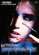 Requiem for a Dream - Japanese Movie Poster (xs thumbnail)