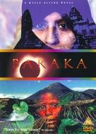 Baraka - British DVD movie cover (xs thumbnail)
