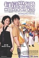 Mui dong bin wan si - Singaporean Movie Poster (xs thumbnail)