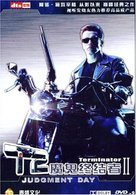 Terminator 2: Judgment Day - Chinese Movie Cover (xs thumbnail)